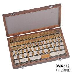 ミツトヨ (Mitutoyo) スケヤゲージブロック標準セット 1MMベース BM4-112-1 (516-439) (112個組)