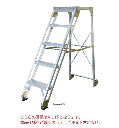 【代引不可】 ナカオ (NAKAO) 作業用踏台 A-112 【大型】:道具屋さん