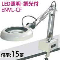 【ポイント10倍】 オーツカ光学 (OOTSUKA) LED照明拡大境・調光付 ENVL-CF ラウンド15倍:道具屋さん