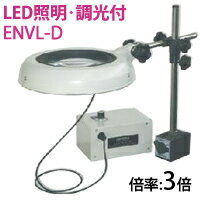 【ポイント5倍】 オーツカ光学 (OOTSUKA) LED照明拡大境・調光付 ENVL-D ラウンド3倍:道具屋さん