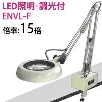 オーツカ光学 (OOTSUKA) LED照明拡大境・調光付 ENVL-F ラウンド15倍