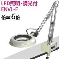 【ポイント10倍】 オーツカ光学 (OOTSUKA) LED照明拡大境・調光付 ENVL-F ラウンド6倍
