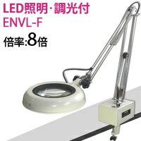オーツカ光学 (OOTSUKA) LED照明拡大境・調光付 ENVL-F ラウンド8倍:道具屋さん