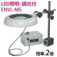 【ポイント5倍】 オーツカ光学 (OOTSUKA) LED照明拡大境・調光付 ENVL-MS ラウンド2倍:道具屋さん