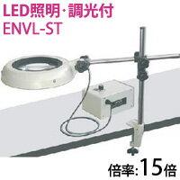 オーツカ光学 (OOTSUKA) LED照明拡大境・調光付 ENVL-ST ラウンド15倍