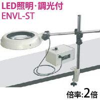 オーツカ光学 (OOTSUKA) LED照明拡大境・調光付 ENVL-ST ラウンド2倍:道具屋さん