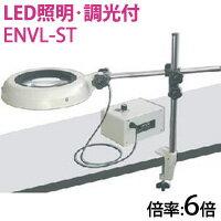オーツカ光学 (OOTSUKA) LED照明拡大境・調光付 ENVL-ST ラウンド6倍