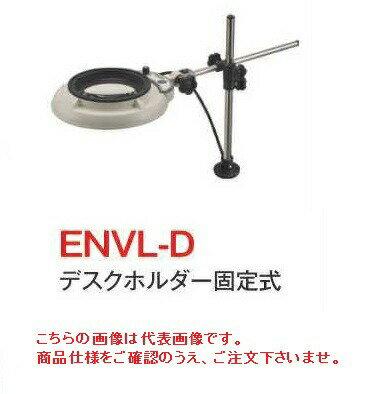 【ポイント10倍】 オーツカ光学 (OOTSUKA) LED照明拡大境・調光付 ENVL-D ラウンド12倍 (ENVL-D-12) (デスクホルダー固定式)