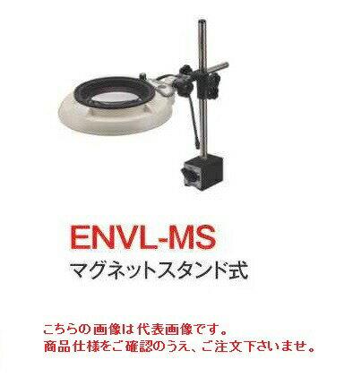 【ポイント10倍】 オーツカ光学 (OOTSUKA) LED照明拡大境・調光付 ENVL-MS ラウンド15倍 (ENVL-MS-15) (マグネットスタンド式)