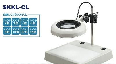 オーツカ光学 (OOTSUKA) LED照明拡大鏡・調光なし SKKL-CL ラウンド15倍 (テーブルスタンド式ライトボックス付):道具屋さん