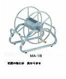 【直送品】 昭和ブリッジ ホース巻取機 MA-3B 【法人向け、個人宅配送不可】