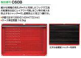 【代引不可】 【期間限定特価】TONE (トネ) シャーツター付サービスボード C60B 【大型】