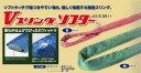 【ポイント10倍】 バイタル(VITAL) Vスリングソフター SN8.0t-3.5m (SN80-3.5) (エンドレス形)