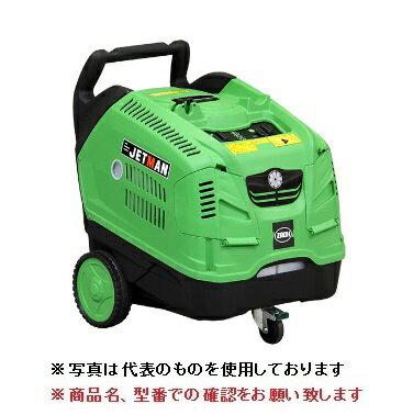 【代引不可】 蔵王産業 高温水 高圧洗浄機 ジェットマン PWH1511-60 (6310022) (60Hz) 【特大・送料別】