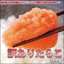 安全で美味しい甘口たらこ訳ありたらこ(切れ子)300g