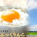 北海道産 ふっくりんこ10kg(5kg×2) 北海道米 ふっ...