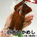 巨大いかめし 森町 駅弁 1尾入×3袋(醤油味) ポスト投函