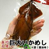 巨大いかめし 森町 駅弁 1尾入×4袋(醤油味) ポスト投函 メール便 送料無料