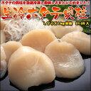 ホタテの貝柱を急速冷凍し美味しさをとじこめました!生冷ホタテ貝柱Lサイズ 1kg前後21-25入【...