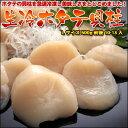 ホタテの貝柱を急速冷凍し美味しさをとじこめました!生冷ホタテ貝柱Lサイズ 500g前後10-13入...