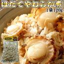 ほたて やわらか煮 120g 北海道 ポスト投函 メール便 送料無料