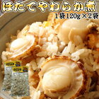 ほたてやわらか煮120g×2袋北海道ポスト投函メール便送料無料