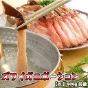 蟹しゃぶ、蟹鍋、蟹ステーキに最適!簡単お手軽にカニを楽しめる♪ズワイガニポーション【2L】5...