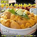 見た目はイマイチですが味は獲れたてそのままの美味しさ!!訳ありキタムラサキウニ 100g(塩水う...