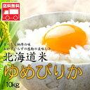 ほどよく粘りがありつやがあり香りよい北海道米のエース送料無料 北海道米 ゆめぴりか おた...