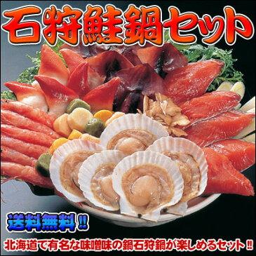 石狩鮭鍋セット【送料無料】