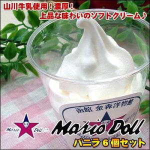 マリオドールソフトクリーム6個セット【バニラ6個】【楽ギフ_のし】