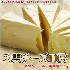 ひとつずつ手作り。とろけるタイプ八雲チーズ工房 カマンベール・遊楽部150g