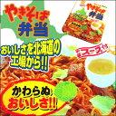 北海道人は皆これ食ってる!北海道限定!中華スープ付き!5個買うごとに1個おまけ!マルちゃんのやきそば弁当【楽ギフ_のし】