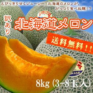 とびっきり甘くジューシー!北海道のメロンが、がっつり食べ放題!?送料無料/訳あり/赤肉メロ...
