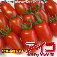 糖度8度以上の激うまミニトマト北海道産トマト「アイコ」1kg【送料無料】【楽ギフ_のし】