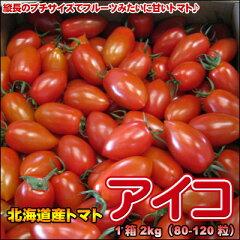 糖度8度以上の激うまミニトマト北海道産トマト「アイコ」2kg【送料無料】【楽ギフ_のし】