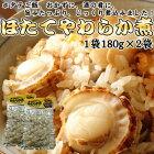 ほたてやわらか煮180g×2袋北海道ポスト投函メール便送料無料