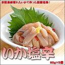 津軽海峡獲れたいかで作った函館名物!いか塩辛80g×5個【楽ギフ_のし】