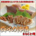 津軽海峡獲れたいかで作った北の漁師秘伝の味!真イカ沖漬 まるごと1尾【楽ギフ_のし】