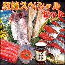 獲れたて新鮮な紅鮭をはじめ、美味しい食材をセットに♪紅鮭スペシャルセット【送料無料】【楽...