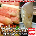 北海道の海の幸を豪華に詰めたズワイガニとタコしゃぶのお試しセット!お試し海鮮しゃぶしゃぶ...