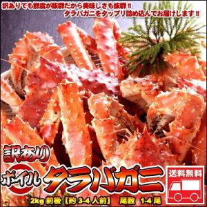 北海道といえば蟹の王様タラバガニ!!格安で美味しいタラバガニを♪訳ありボイルタラバガニ メ...