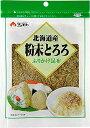 【北海道産 粉末昆布 35g×10個セット】ふりかけ おにぎり 北海道 海藻