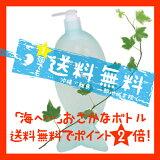 洗濯用洗剤海へ…おさかなボトル(ポンプ付500ml・100回分)
