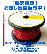 JLAUDIORPW30A8ゲージ電源ケーブル赤