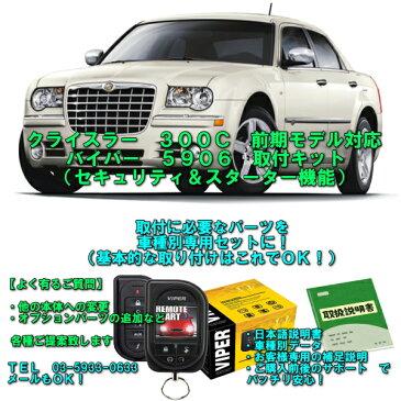 【カーセキュリティ】【バイパー5906セット】【クライスラー300C 前期モデル対応】【2005〜2007年車に対応します】