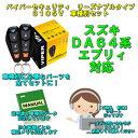 【 DA64系 エブリィ 対応】【バイパーセキュリティキット...
