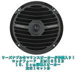 【リーズナブルで人気!】【マリン用オーディオ16.5cmスピーカー】ロックフォードRM0652B