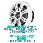 【近日中に再入荷】【マリン用オーディオ16cmスピーカー】KICKERキッカーKM65