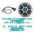 【ジェットスキー対応】【スタイリッシュさが人気!】【マリン用 防水規格対応】【Bluetoothコントローラー&レシーバー】【防水フィルム付き】【JL AUDIO MBT-CRX】